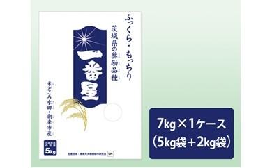 No.001 一番星(茨城県の奨励品種・極早生米)7kg