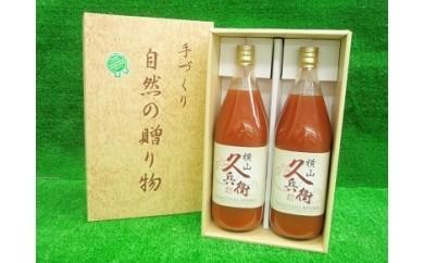 7-1.トマトジュース(久兵衛)2本入【横山農園】