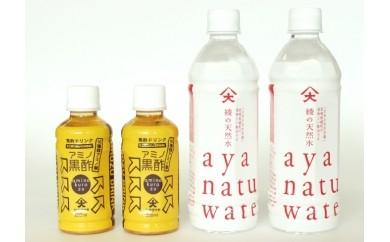 C-0411_アミノ黒酢&綾の天然水