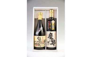B-56 「かしまの日本酒&焼酎セット」コース2「能古見」