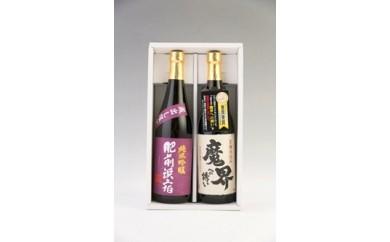 B-60 「かしまの日本酒&焼酎セット」コース5「肥前浜宿」