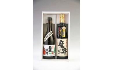 B-55 「かしまの日本酒&焼酎セット」コース1「祐徳稲荷」