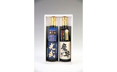B-58 「かしまの日本酒&焼酎セット」コース4「光武」