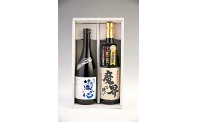 B-57 「かしまの日本酒&焼酎セット」コース3「肥前蔵心」