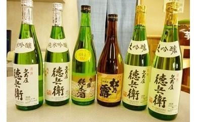 0540伊賀酒セット・5-い
