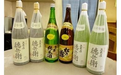 0550伊賀酒セット・10-い