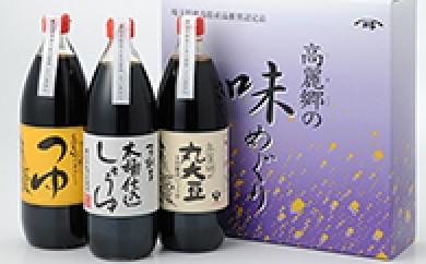 [№5712-0006]高麗郷味めぐり 醤油・つゆセット
