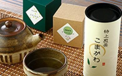 [№5712-0027]さやま茶3種のみくらべセット