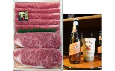 あいち知多牛セット(肩ロース・ロースステーキ)&カブトビール