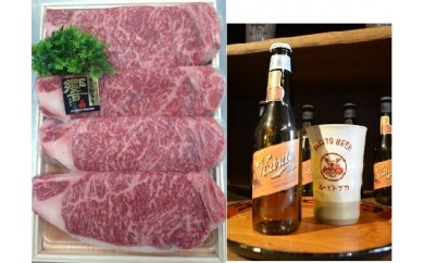 あいち知多牛ステーキ(250g×4枚)&カブトビール