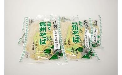 98 八ヶ岳山麓産そば【新そば】/盛谷製麺