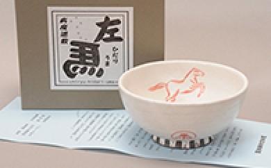 [№5718-0006]知立・左馬の茶碗