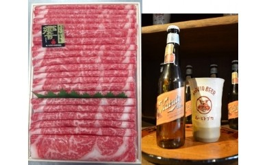 あいち知多牛ローススライス(1kg)&カブトビール