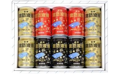 25 諏訪浪漫【缶ビール】10本ギフトセット