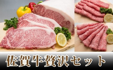G-1 最高級ブランド銘柄!!佐賀牛「贅沢セット」 たっぷり計1500g【チルドでお届け!】