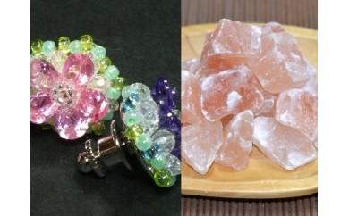 すみれの花アクセサリー(1個)とヒマラヤ岩塩(300g)