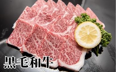 B-3九州産黒毛和牛【チルド】ロース焼肉用たっぷり400g