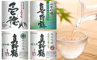 [№5703-0034]真野鶴・佐渡産純米酒飲み比べセット