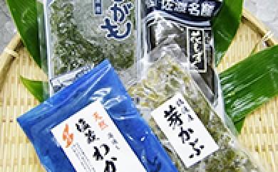[№5703-0014]佐渡の海藻詰合せ
