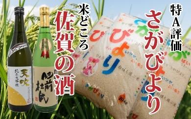 D-8 佐賀県産米「さがびより」 10kg&「佐賀の清酒」 おまかせ2本【佐賀の極味セット!!】