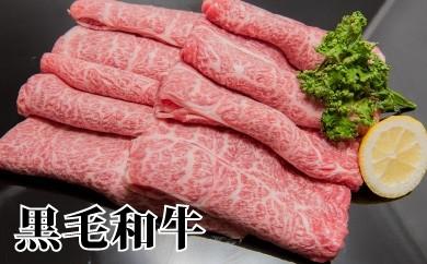 B-2 九州産黒毛和牛「肩ロースすき焼き用」 たっぷり500g【チルドでお届け!】