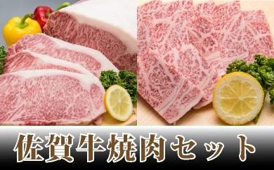 G-2 最高級ブランド銘柄!!佐賀牛「焼肉セット」 たっぷり計1500g【チルドでお届け!】