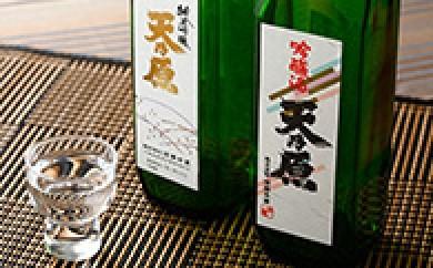 L-3 清酒 純米吟醸天乃原・吟醸酒天乃原
