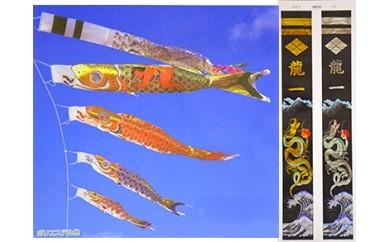 N-2 黄金金太郎6mセット&富士龍節句幟7m