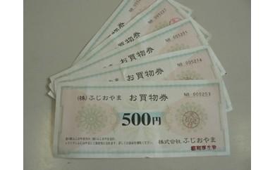 D-15 道の駅ふじおやま商品券40枚