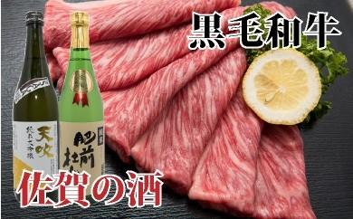 D-7 九州産黒毛和牛「肩ロース」 500g&「佐賀の清酒」 720mlx2本【チルドでお届け!】