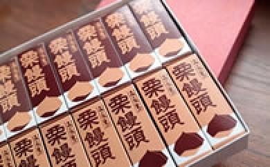 BX01 一誠堂の栗饅頭・28個入り【90pt】