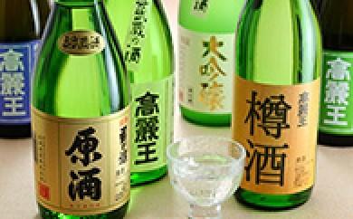 [№5712-0029]日高の地酒720ml 6本セット