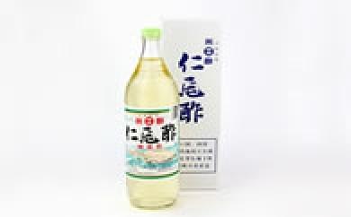 AK01 醸造酢 米酢「特吟 仁尾酢」1本【20pt】