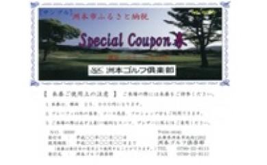 AA03.洲本ゴルフ倶楽部 スペシャルクーポン券