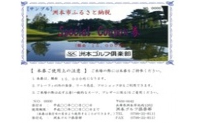 AA02.洲本ゴルフ倶楽部 スペシャルクーポン券