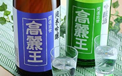 [№5712-0023]清酒 高麗王 純米吟醸&吟醸酒 1.8ℓ 2本セット