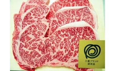 [0526]牛肉(伊賀牛肉ステーキコース・3-ろ)