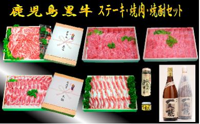 29-D-⑥ 豪華!!お肉と焼酎セット(一人蔵編)