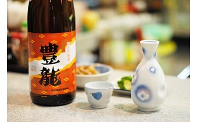 【幻の逸品!?】朝日町の地酒「豊龍」