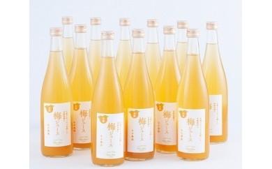 【15B010】 完熟梅ジュース 1ケース