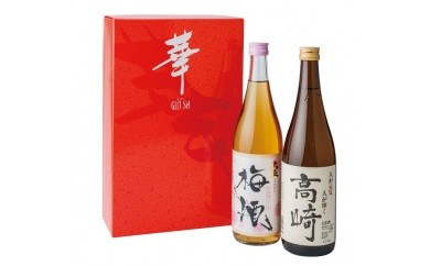【15A035】 高崎市唯一の地酒 特別純米酒高崎の日本酒梅酒のセット