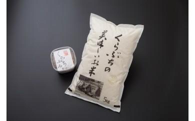 【15A055】 くらぶち小栗の里 特選はんでえ米と手作り味噌セット