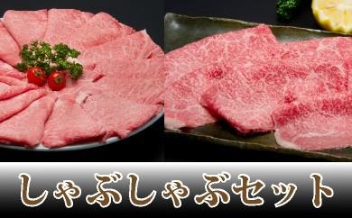 I-3最高級ブランド銘柄佐賀牛しゃぶしゃぶ・すき焼き用セット(年4回)
