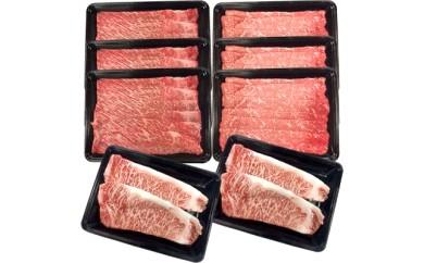 【南信州牛】すき焼&ステーキセット(サーロインステーキ800g、モモ1200g、肩ロース1050g)