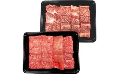 【南信州牛】 肩ロース(350g) & モモ焼肉用(400g) セット