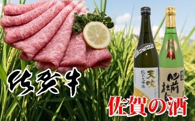 E-8 最高級ブランド銘柄「佐賀牛」ロースしゃぶしゃぶ用550g&佐賀の清酒おまかせセット720ml×2本