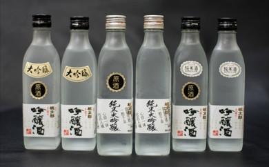 Ha-03 創業明治36年文本酒造「秘蔵の原酒」