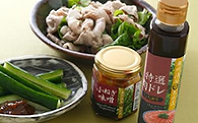 [№5706-0015]小ねぎたっぷり堪能Bセット「肉ドレしょうゆ味」「小ねぎ味噌」