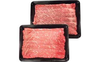 【南信州牛】 肩ロース(350g) & モモすき焼用(400g) セット