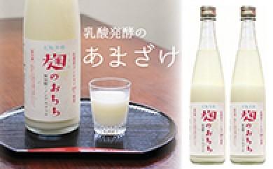 [№5703-0017]乳酸発酵の甘酒 麹のおちち 2本セット
